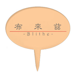 Chinese name for Blithe 20474_2 pdf Cake Pick