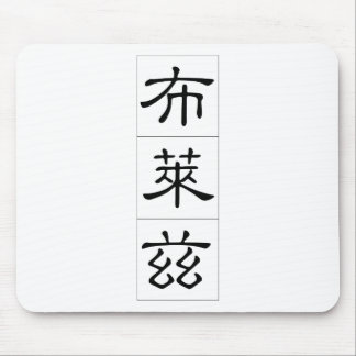 Chinese name for Blithe 20474_2.pdf Mouse Pad
