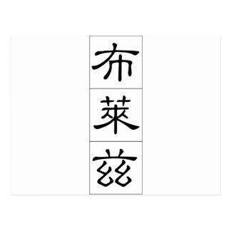 Chinese name for Blithe 20474_2.pdf Postcard