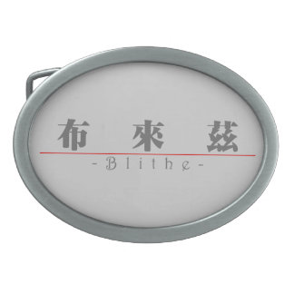 Chinese name for Blithe 20474_3 pdf Belt Buckle
