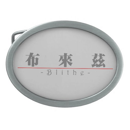 Chinese name for Blithe 20474_3.pdf Belt Buckle