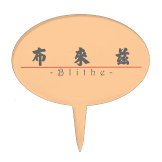Chinese name for Blithe 20474_4 pdf Cake Pick