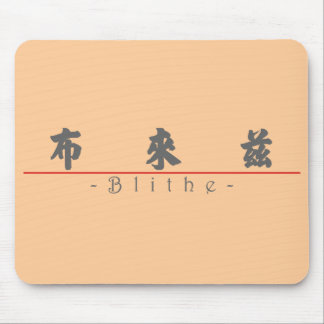 Chinese name for Blithe 20474_4.pdf Mouse Pad