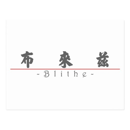 Chinese name for Blithe 20474_4.pdf Post Cards