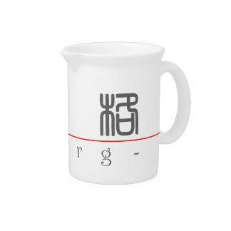 Chinese name for Borg 20477_0.pdf Drink Pitcher