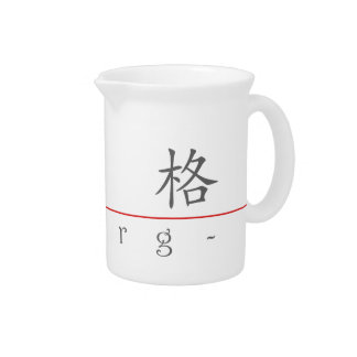 Chinese name for Borg 20477_1.pdf Drink Pitchers