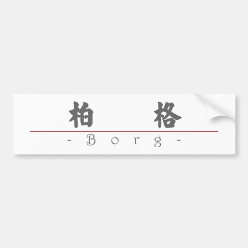 Chinese name for Borg 20477_4.pdf Bumper Sticker