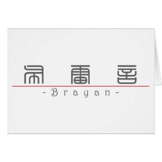 Chinese name for Brayan 22426_0.pdf Card