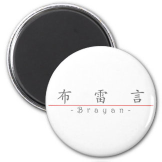 Chinese name for Brayan 22426_1.pdf 2 Inch Round Magnet