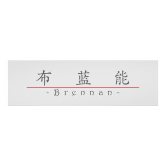 Chinese name for Brennan 22292_1.pdf Posters