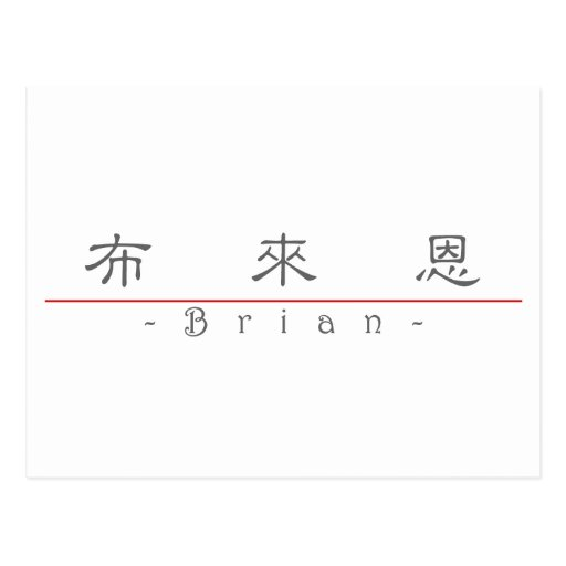 Chinese name for Brian 20485_2.pdf Postcards