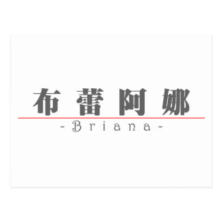 Chinese name for Briana 21233_3 pdf Post Cards