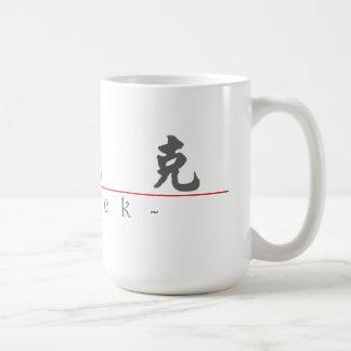 Chinese name for Brock 22324_4.pdf Coffee Mug
