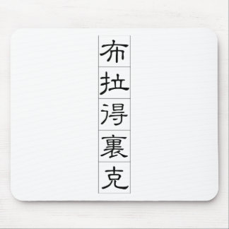 Chinese name for Broderick 20486_2.pdf Mouse Pad