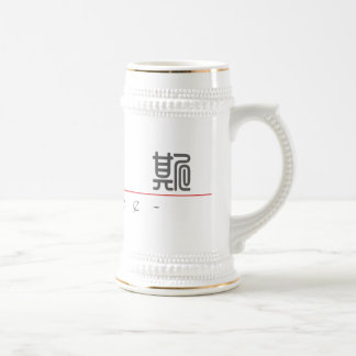 Chinese name for Bruce 20488_0.pdf 18 Oz Beer Stein