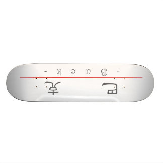 Chinese name for Buck 20490_2.pdf Skate Board