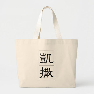 Chinese name for Caesar 20496_2.pdf Jumbo Tote Bag