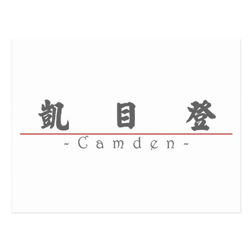 Chinese name for Camden 22159_4.pdf Postcard