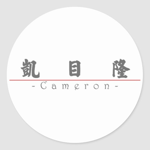 Chinese name for Cameron 22052_4.pdf Round Sticker