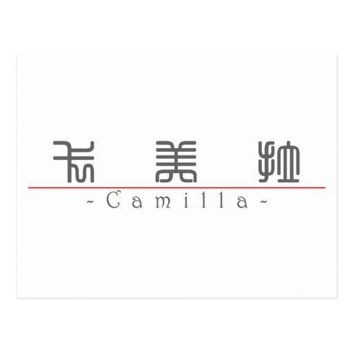 Chinese name for Camilla 21457_0.pdf Postcard