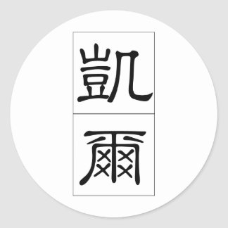 Chinese name for Carr 20500_2.pdf Classic Round Sticker