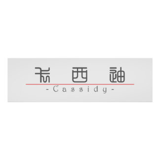 Chinese name for Cassidy 21282_0.pdf Posters