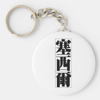 Chinese name for Cecil 20503_3.pdf Key Chain