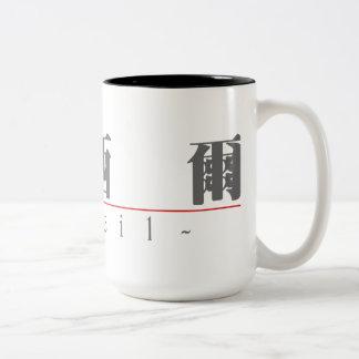 Chinese name for Cecil 20503_3.pdf Two-Tone Coffee Mug