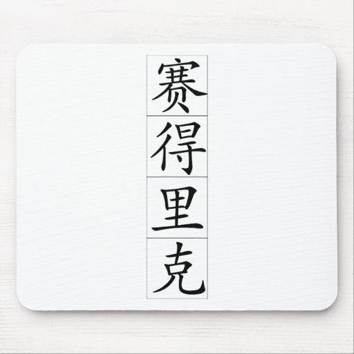 Chinese name for Cedric 20504_1.pdf Mouse Pad