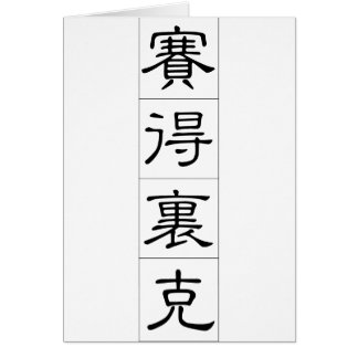 Chinese name for Cedric 20504_2.pdf Greeting Card