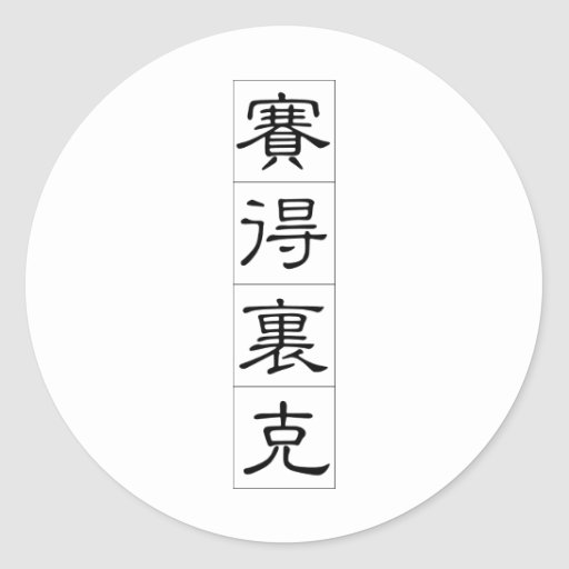 Chinese name for Cedric 20504_2.pdf Round Sticker