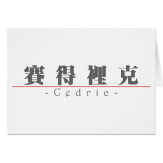 Chinese name for Cedric 20504_3.pdf Greeting Card