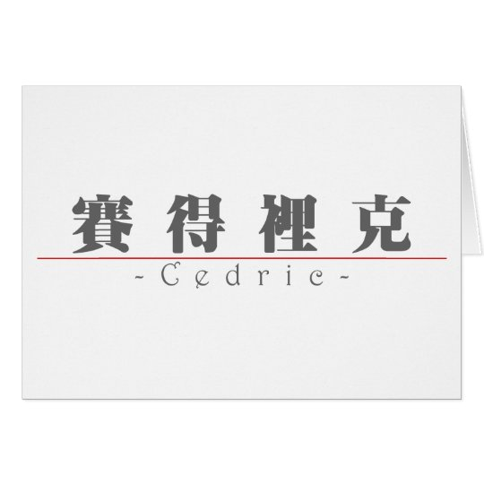 Chinese name for Cedric 20504_3.pdf Card