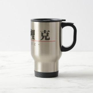 Chinese name for Cedric 20504_3.pdf Mugs