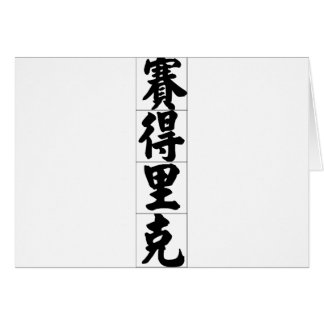 Chinese name for Cedric 20504_4.pdf Greeting Card