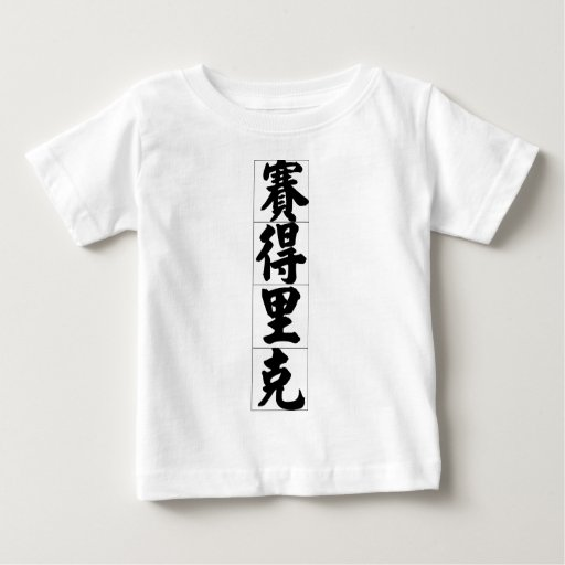 Chinese name for Cedric 20504_4.pdf Infant T-shirt