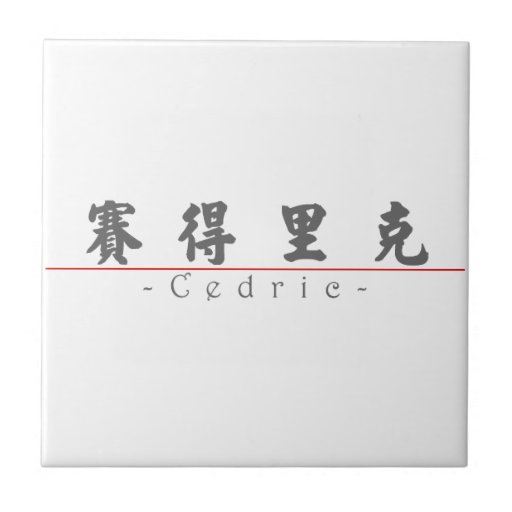 Chinese name for Cedric 20504_4.pdf Tile