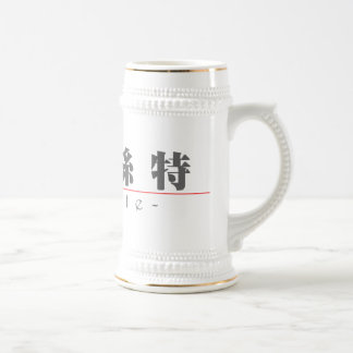 Chinese name for Celeste 20059_3.pdf Beer Stein