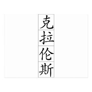 Chinese name for Clarence 20515_1.pdf Postcard