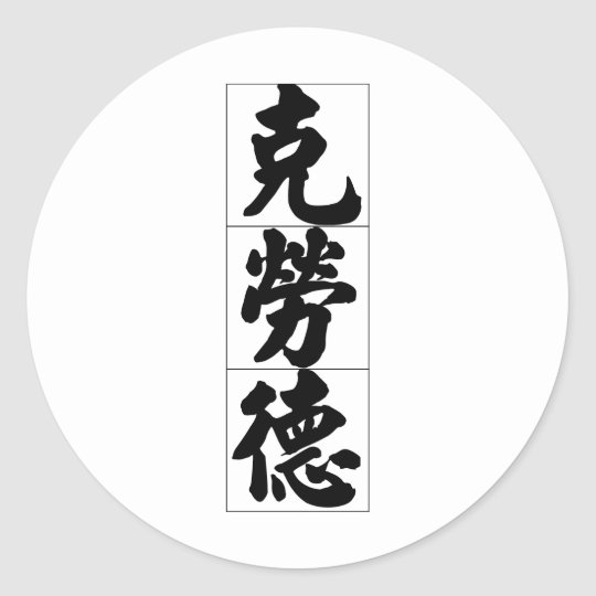 Chinese name for Claude 20517_4.pdf Classic Round Sticker
