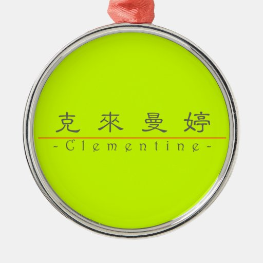 Chinese name for Clementine 20067_2.pdf Round Metal Christmas Ornament