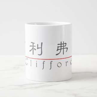 Chinese name for Clifford 20521_2.pdf Giant Coffee Mug