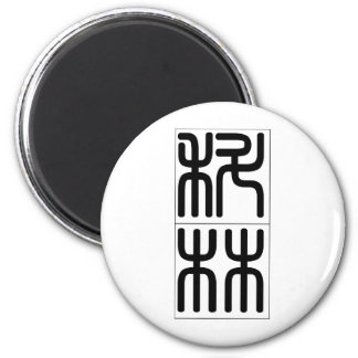 Chinese name for Colin 20525_0.pdf 2 Inch Round Magnet