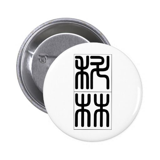 Chinese name for Colin 20525_0.pdf 2 Inch Round Button