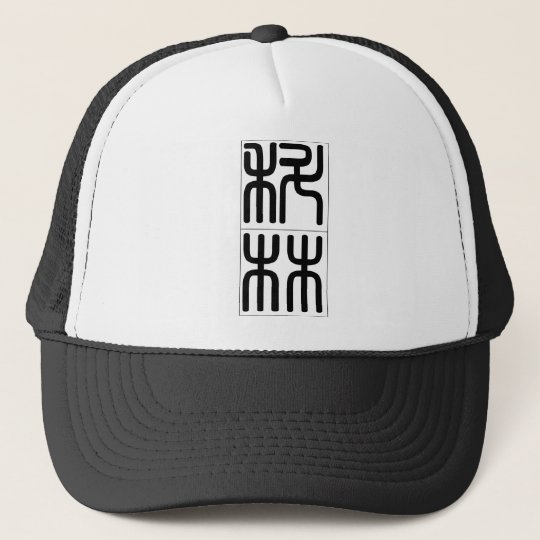 Chinese name for Colin 20525_0.pdf Trucker Hat