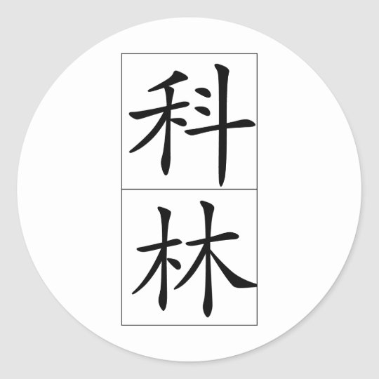 Chinese name for Colin 20525_1.pdf Classic Round Sticker