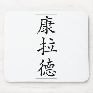 Chinese name for Conrad 20526_1.pdf Mousepads