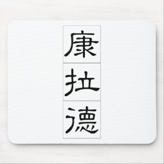 Chinese name for Conrad 20526_2.pdf Mousepads