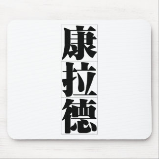 Chinese name for Conrad 20526_3.pdf Mousepad