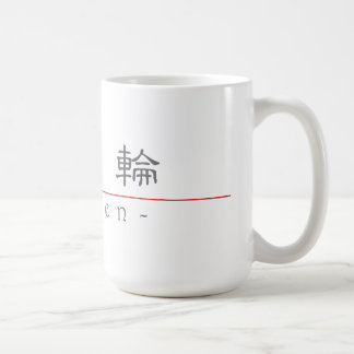 Chinese name for Cullen 22470_2.pdf Classic White Coffee Mug